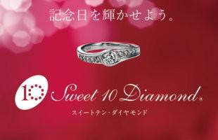 スイートテンダイヤモンド正規取扱店