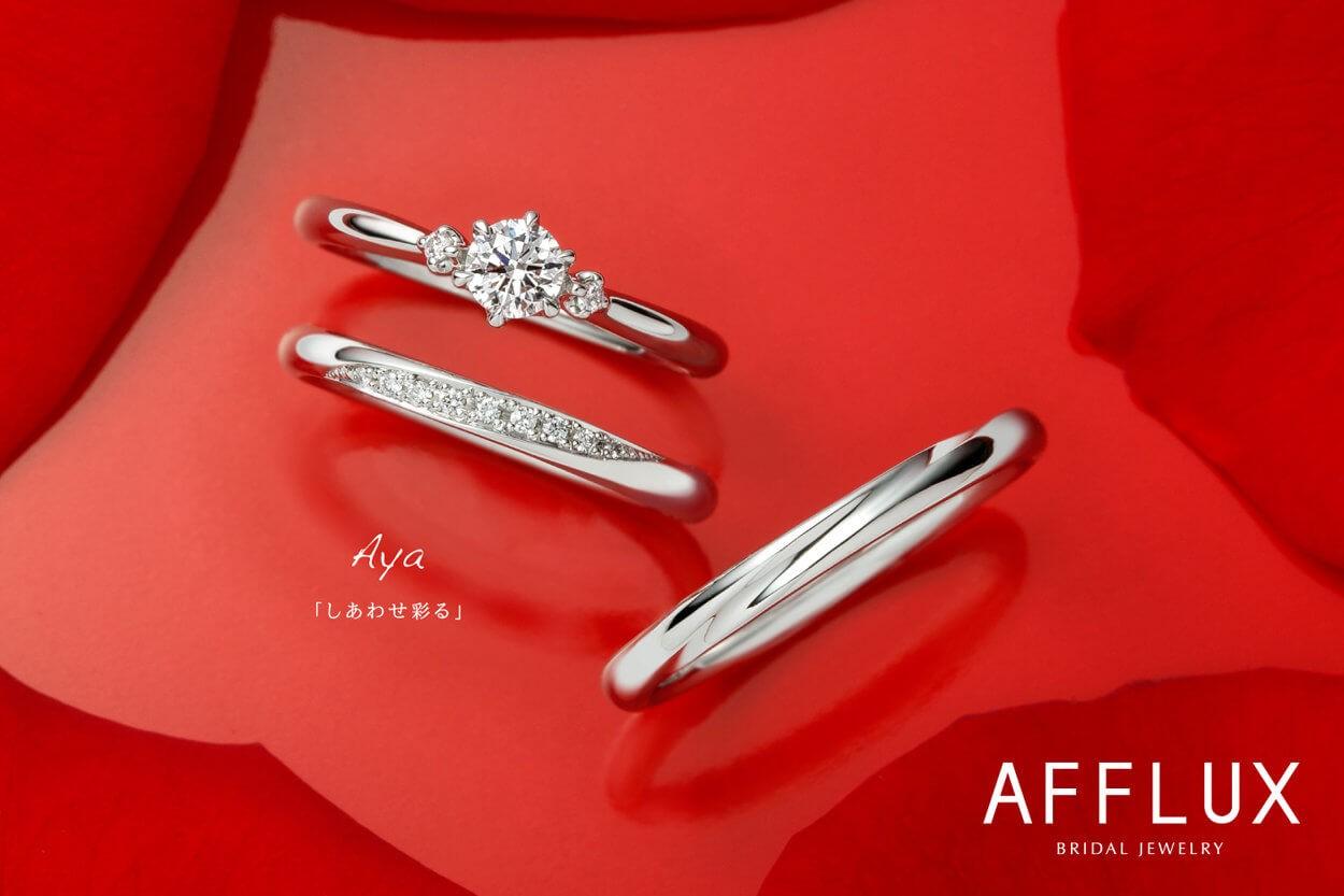 結婚指輪と重ね付け(アフラックスAya)